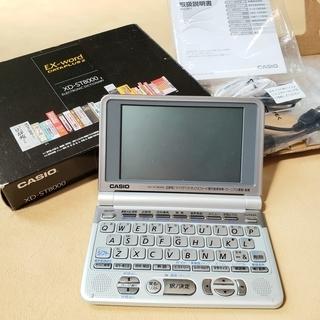 CASIO 電子辞書 Ex-word XD-ST8000