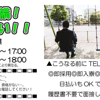 【★新宿に住み込みで働ける★】履歴書不要!日払い&週払いOK♪