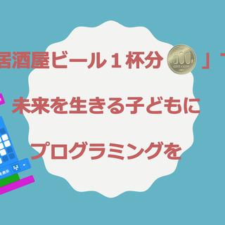 【 ワンレッスンワンコイン!】子ども向けオンラインプログラミング教室