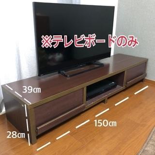 テレビボード 150㎝ ブラウン