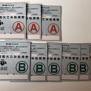 渋谷区 粗大ゴミ処理券