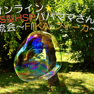 6月11日(木)★オンライン交流会★HSS型HSPパパママさんの...