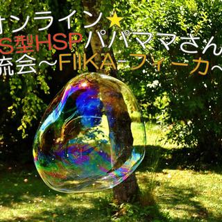 6月14日(日)★オンライン★HSS型HSPパパママさんの交流会...