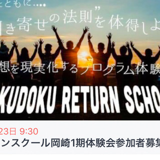 リターンスクール岡崎第2期 6月開校体験会