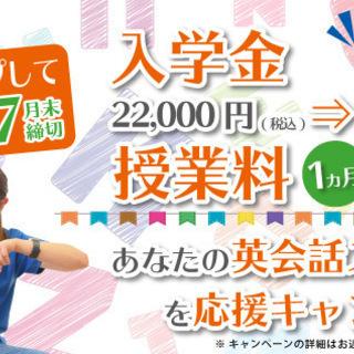 【最大28,000円→無料!!】あなたの英会話スタートを応援キャ...