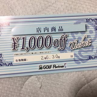 ゴルフパートナー  割引チケット 1000円分