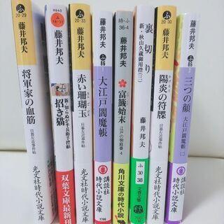 【超美品】 藤井邦夫 (No.207)  ※他300点出品予定
