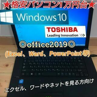 ★格安ノートパソコン1万円台★TOSHIBA