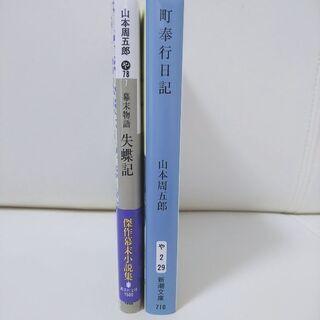 【美品】 山本周五郎 (No.209)  ※他300点出品予定