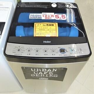 ●☆未使用品☆ ハイアール全自動洗濯機 5.5㎏