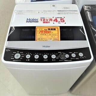 ●☆未使用品☆ ハイアール アウトレット洗濯機 4.5Kg