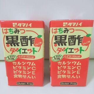 【半額!!】 はちみつ黒酢ダイエット 2個(No.210)  ※...