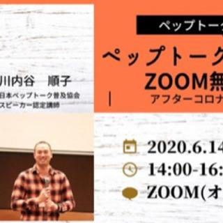 ペップトーク&予祝体験会  in zoom