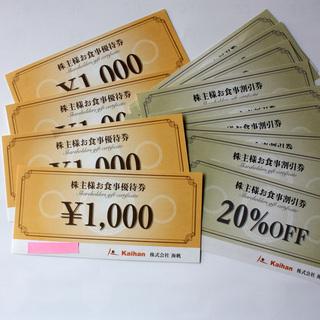 4000円分 海帆 株主優待券 昭和食堂 熱々屋 食事券 えびす...