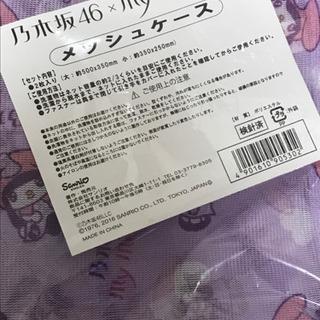 乃木坂46 マイメロ メッシュケース セブンイレブン一番くじ