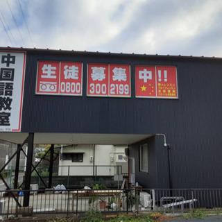 中国語教室 津校 《公式》グローバル学院