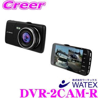 ★国産ドライブレコーダー★2カメラ★DVR-2CAM-R ワーテ...
