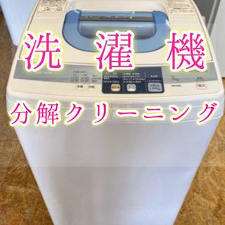 💫洗濯機の分解掃除💫格安15,000円❣️ 高圧洗浄🤩洗濯槽クリ...