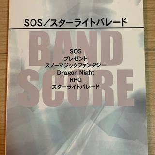 SEKAI NO OWARI / BAND SCORE 2冊