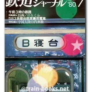 鉄道ジャーナル 1980年7月号