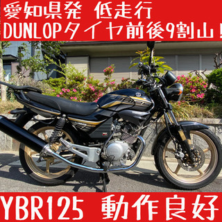 【前後タイヤDUNLOP9割山!】YBR125 12年式 記念モ...