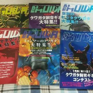 (取引中)★BE KUWA (ビークワ)11冊まとめ売り!