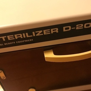 紫外線殺菌機 STERILIZER D-209