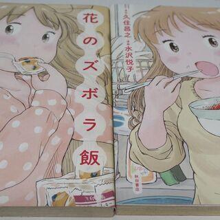 花のズボラ飯 1-2巻セット 漫画
