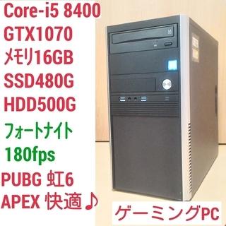 爆速ゲーミングPC Core-i5 GTX1070 SSD480...