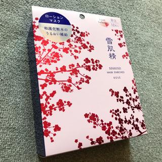 雪肌精マスク★新品未使用★定価4,400円★雪肌精エンリッチ15...