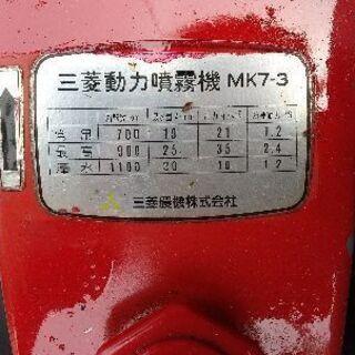 【取りに来られる方限定】三菱動力噴霧器 MK7-3