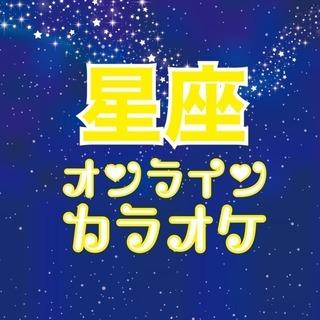 オンラインカラオケ大会~水瓶座の歌手しばり~