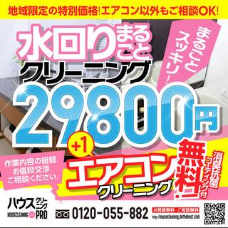 🉐エアコンクリーニング✨無料❗🌸期間限定⭐大阪市中央区& 大阪市浪速区