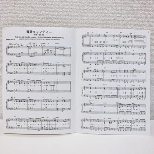 薄荷キャンディー』Kinki Kids (saya) 横川の楽譜、音楽書の中古 ...
