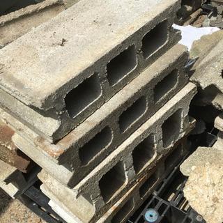 【無料】コンクリートブロック 引き取り限定