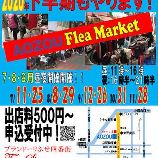 2020年8月8日(土)フリーマーケット開催!!