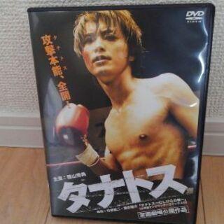ボクシング邦画DVD「タナトス」100円