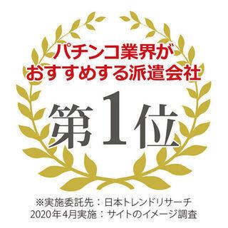 日払い/パチンコ・スロット店 ホール&カウンター/履歴書不要/阪...