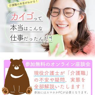 コーヒー片手に参加しませんか?【6/12 18:00~ 介護の仕...