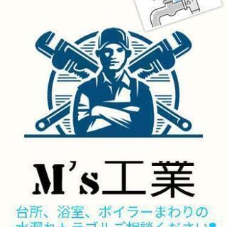こんにちは!M's工業です!