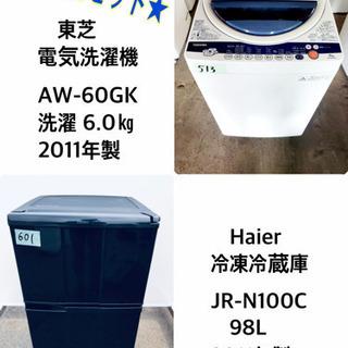 激安日本一♪♪販売台数1,000台突破記念★洗濯機/冷蔵庫✨