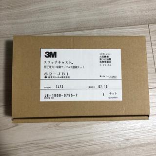 3M スコッチキャスト 82-JB1 スリーエム  3セット