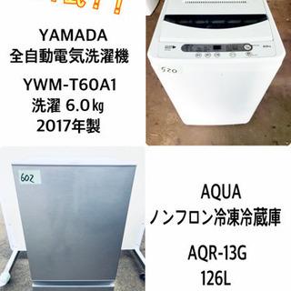 ★高年式★大幅値下げ!!冷蔵庫/洗濯機♪♪