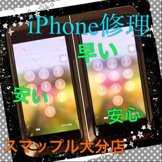 早い!安い!安心!iPhone修理ご相談ください!