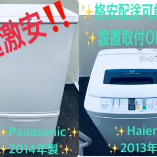 洗濯機/冷蔵庫!!限界価格挑戦★★