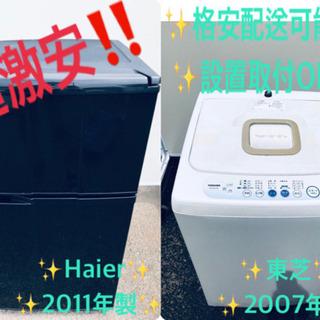 家電2点セット!!✨✨洗濯機/冷蔵庫★★本日限定♪