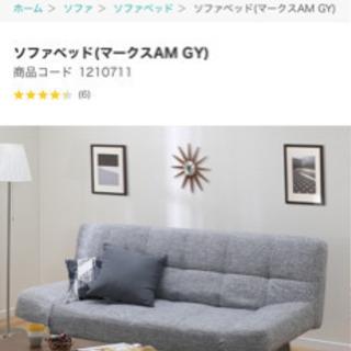 状態の良いニトリのソファベッド