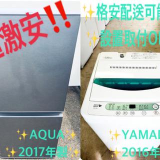 ♪♪高年式♪♪家電2点セット!!冷蔵庫/洗濯機✨✨