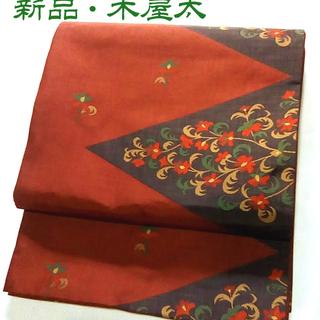 新品☆木屋太 西陣織 仕立上がり袋帯