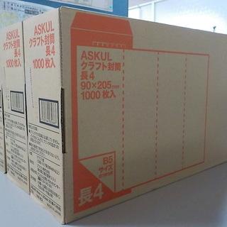 【クラフト封筒・茶封筒 長4】未開封+開封済 約2800枚